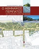 Ο αθηναϊκός περίπατος και το ιστορικό τοπίο των Αθηνών