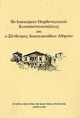 Το Ιωακείμειο παρθεναγωγείο Κωνσταντινουπόλεως (εκατόν είκοσι χρόνια από την ίδρυσή του 1882-2002) και ο Σύνδεσμος Ιωακειμειάδων Αθηνών (είκοσι χρόνια από την ίδρυσή του 1982-2002)