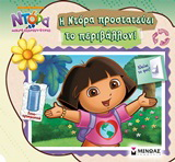Ντόρα η μικρή εξερευνήτρια: Η Ντόρα προστατεύει το περιβάλλον!