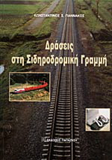 Δράσεις στη σιδηροδρομική γραμμή