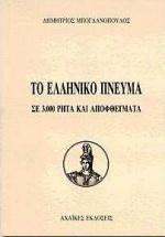 Το ελληνικό πνεύμα σε 3.000 ρητά και αποφθέγματα