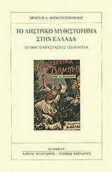 Το ληστρικό μυθιστόρημα στην Ελλάδα