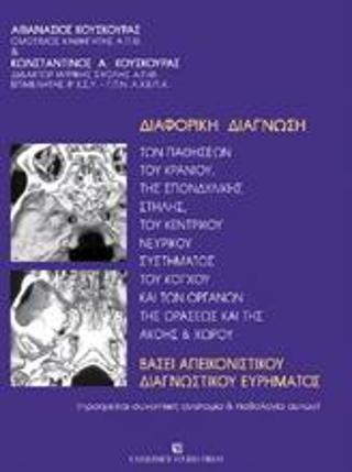 Διαφορική διάγνωση των παθήσεων του κρανίου, της σπονδυλικής στήλης, του κεντρικού νευρικού συστήματος, του κόγχου και των οργάνων της οράσεως και της ακοής και χώρου βάσει απεικονιστικού διαγνωστικού ευρήματος