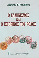 Ο ελληνισμός και ο ιστορικός του ρόλος