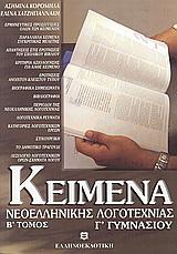 Κείμενα νεοελληνικής λογοτεχνίας Γ' γυμνασίου