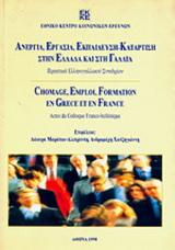 Ανεργία, εργασία, εκπαίδευση-κατάρτιση στην Ελλάδα και στη Γαλλία