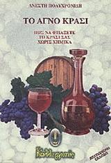Το αγνό κρασί