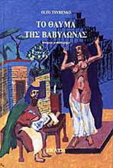 Το θαύμα της Βαβυλώνας