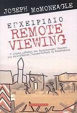 Εγχειρίδιο Remote Viewing