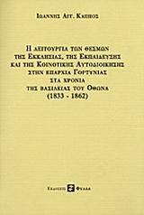 Η λειτουργία των θεσμών της εκκλησίας, της εκπαίδευσης και της κοινοτικής αυτοδιοίκησης στην επαρχία Γορτυνίας στα χρόνια της βασιλείας του Όθωνα 1833-1862