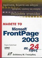 Μάθετε το FrontPage 2003 σε 24 ώρες