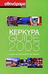 Κέρκυρα Guide 2003