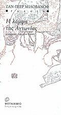 Η λάμψη της Αντωνίας