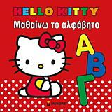 Hello Kitty: Μαθαίνω το αλφάβητο