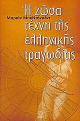Η ζώσα τέχνη της ελληνικής τραγωδίας