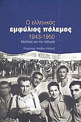 Ο ελληνικός εμφύλιος πόλεμος, 1943-1950