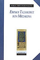 Εβραίοι ταξιδιώτες τον μεσαίωνα