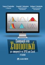 Εισαγωγή στη στατιστική με εφαρμογές SPSS και Excel