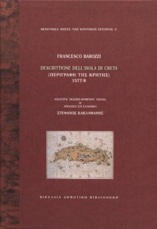 Descrittione dell' isola di Creta