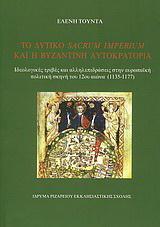 Το δυτικό Sacrum Imperium και η Βυζαντινή Αυτοκρατορία