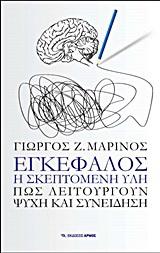 Εγκέφαλος, η σκεπτόμενη ύλη