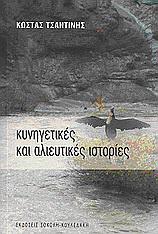 Κυνηγετικές και αλιευτικές ιστορίες