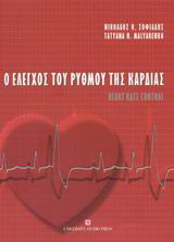 Ο έλεγχος του ρυθμού της καρδιάς