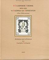 Ο ελληνικός κόσμος μέσα από το βλέμμα των περιηγητών 15ος-20ός αιώνας