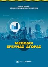 Μέθοδοι έρευνας αγοράς