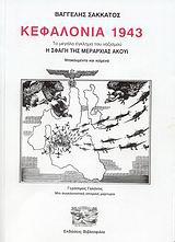 Κεφαλονιά 1943