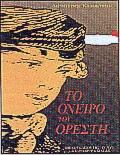 Το όνειρο του Ορέστη