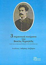3 σημαντικά ποιήματα του Βασίλη Μιχαηλίδη