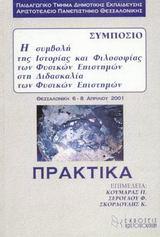 Η συμβολή της ιστορίας και φιλοσοφίας των φυσικών επιστημών στη διδασκαλία των φυσικών επιστημών