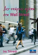 Δεν υπάρχει αγάπη στη Wall Street