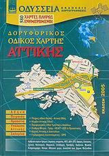 Δορυφορικός οδικός χάρτης Αττικής