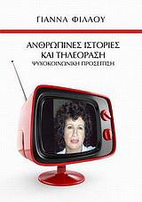 Ανθρώπινες ιστορίες και τηλεόραση