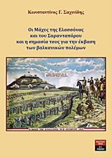 Οι μάχες της Ελασσόνας και του Σαρανταπόρου και η σημασία τους για την έκβαση των βαλκανικών πολέμων