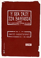 Η νέα τάξη στα Βαλκάνια