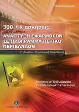 300 + χ ασκήσεις για το μάθημα ανάπτυξη εφαρμογών σε προγραμματιστικό περιβάλλον
