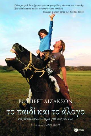 Το παιδί και το άλογο (μεταχειρισμένο)