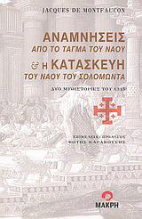 Αναμνήσεις από το τάγμα του ναού και η κατασκευή του ναού του Σολομώντα