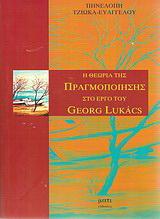 Η θεωρία της πραγματοποίησης στο έργο του Georg Lukacs