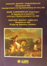 Απομνημονεύματα τινά της επαναστάσεως του έτους 1821. Οι αρχιερείς και οι προύχοντες εντός της εν Τριπόλει φυλακής εν έτει 1821. Η μάχη της Δραμπάλας (Ανέκδοτο)