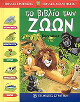 Το βιβλίο των ζώων