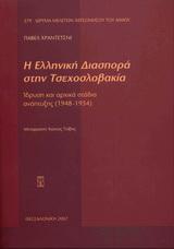 Η ελληνική διασπορά στην Τσεχοσλοβακία