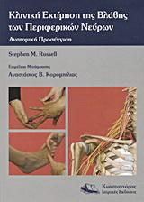 Κλινική εκτίμηση της βλάβης των περιφερικών νεύρων