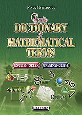 Concise Dictionary of Mathematical Terms