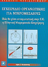 Εγχειρίδιο οργανωτικής για μικρομεσαίους