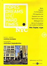 Hopes, Dreams and Hard Times