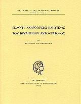 Εκλογή, αναγόρευσις και στέψις του Βυζαντινού Αυτοκράτορος